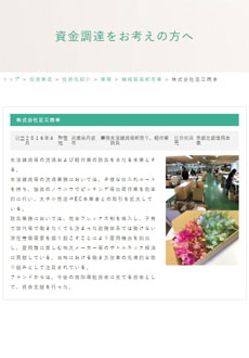 信金キャピタル株式会社WEB掲載