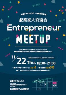起業家大交流会 Enterpreneur MEETUP