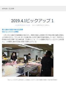 北近畿経済新聞掲載