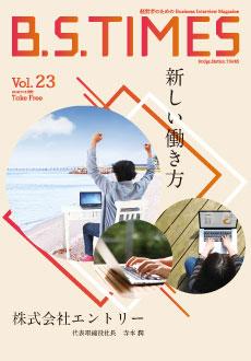 B,S TIMES vol.23
